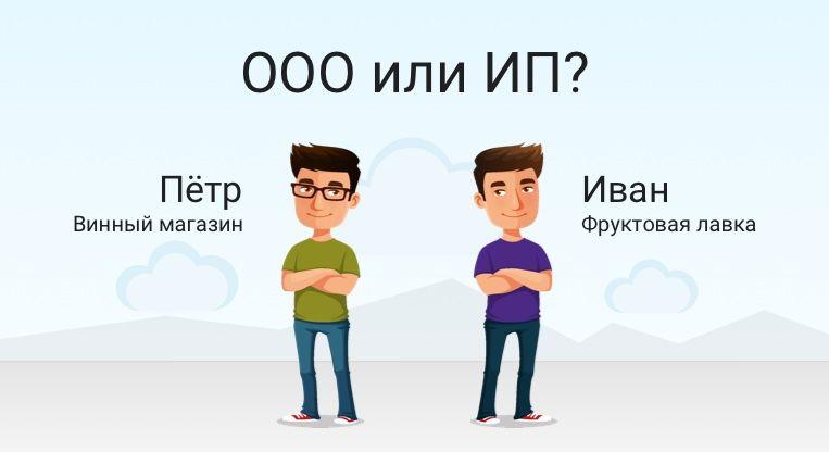 Форма собственности: ООО или ИП?